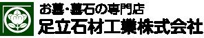 足立石材工業株式会社