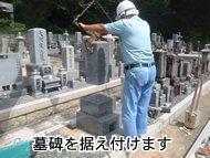 墓碑を据え付けます