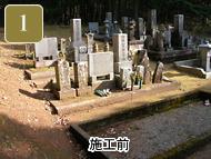 墓石の撤去と整地1