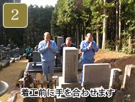 墓石の撤去と整地2