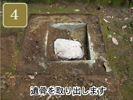 墓石の撤去と整地4