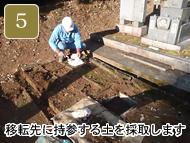 墓石の撤去と整地5