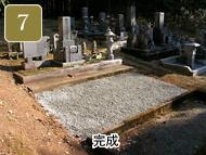 墓石の撤去と整地7